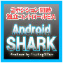 Android-SHARK.jpg